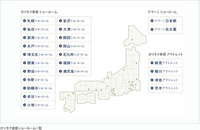 karimoku_first_4.jpg
