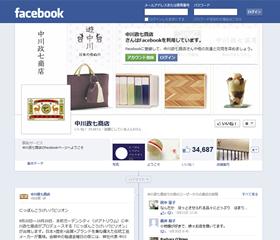 nakagawa01_03.jpg