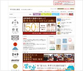 nakagawa01_07.jpg