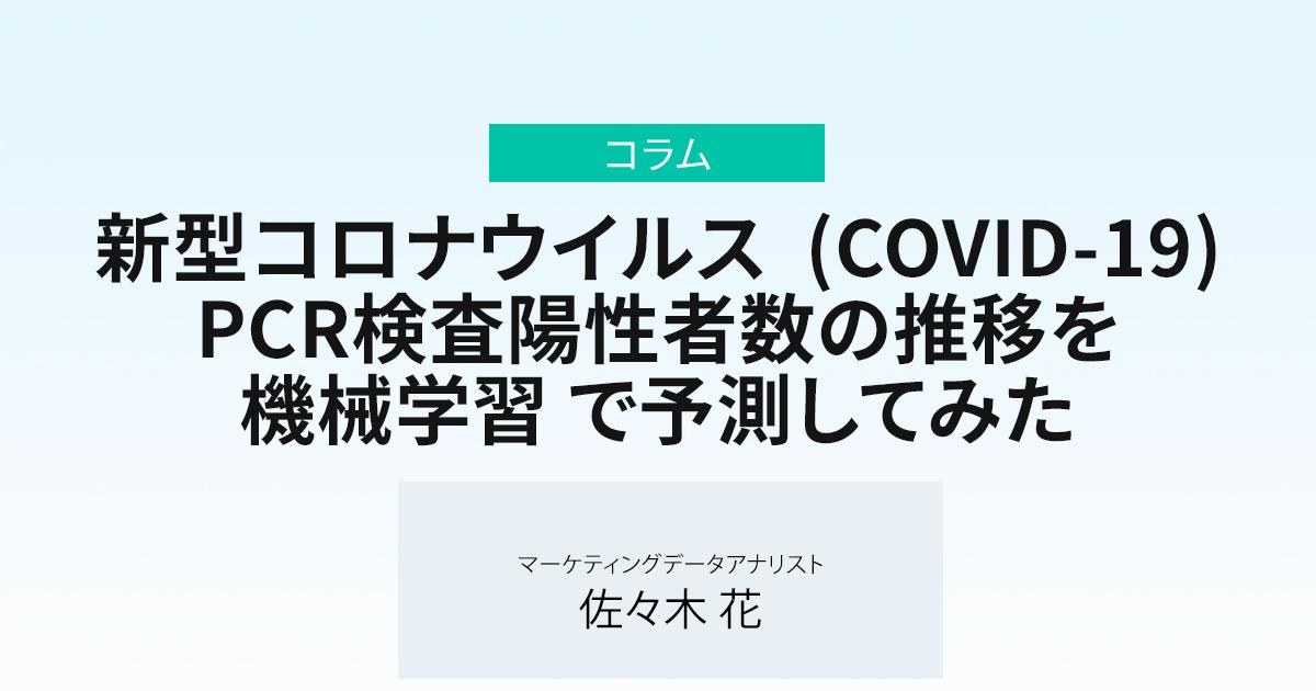 新型コロナウイルス  (COVID-19) PCR検査陽性者数の推移を機械学習で予測してみた