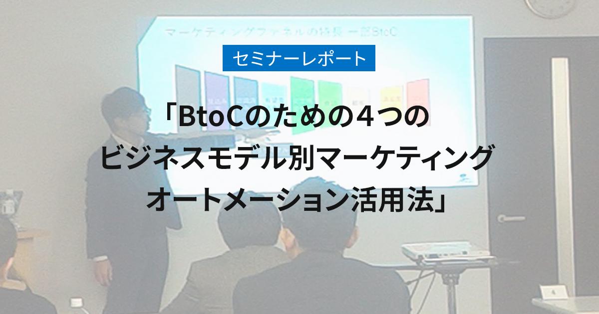 「BtoCのための4つのビジネスモデル別マーケティングオートメーション活用法」セミナーレポート【2018年2月9日開催】