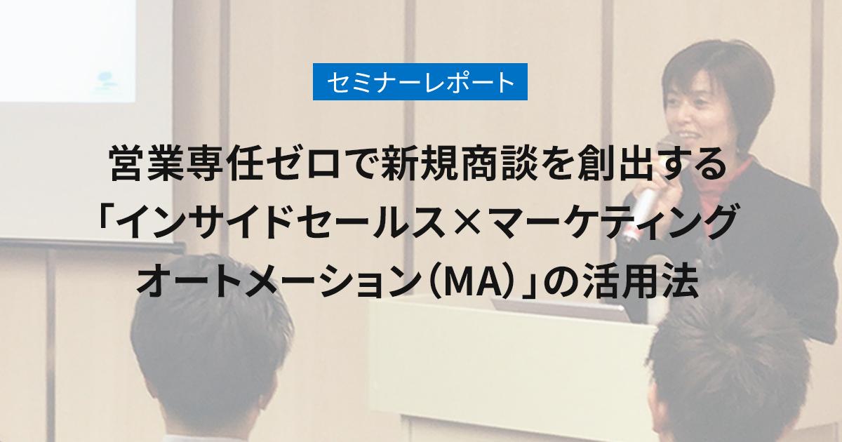 営業専任ゼロで新規商談を創出する「インサイドセールス × マーケティングオートメーション(MA)」の活用法