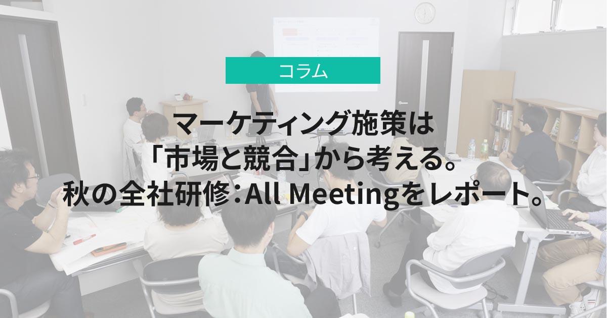 マーケティング施策は「市場と競合」から考える。秋の全社研修:All Meetingをレポート。