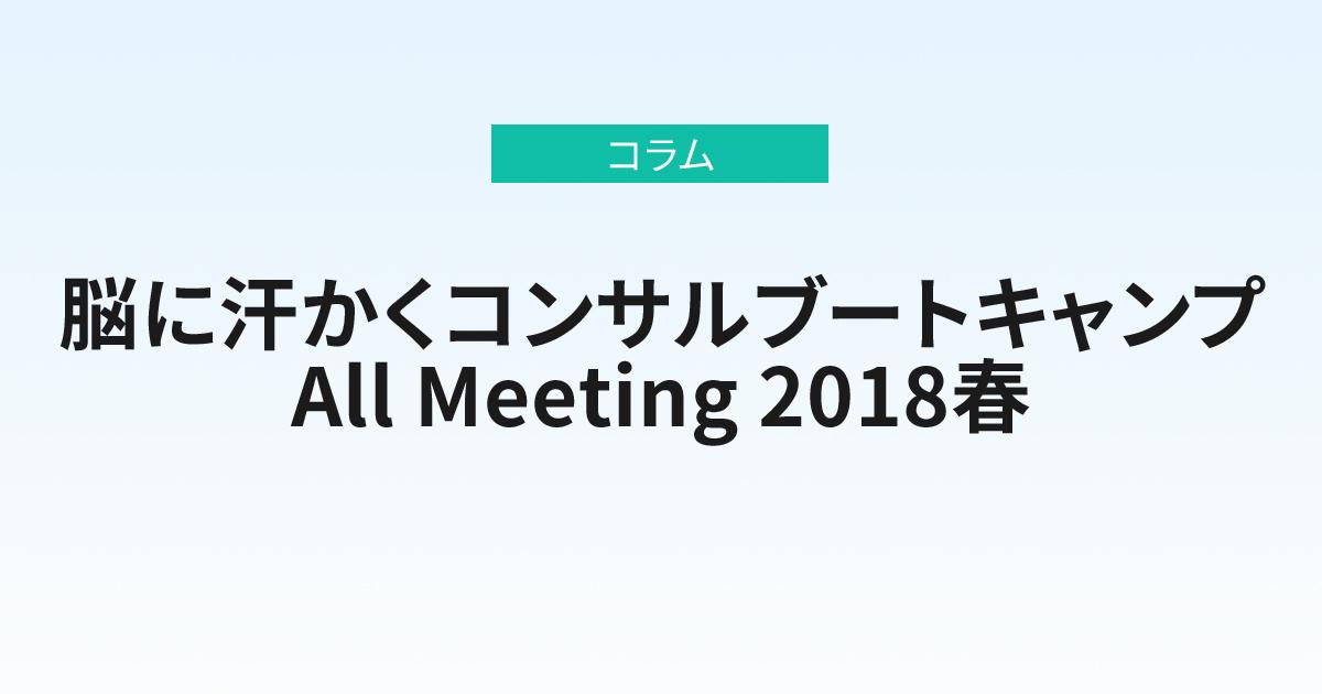 脳に汗かくコンサルブートキャンプ:All Meeting 2018春