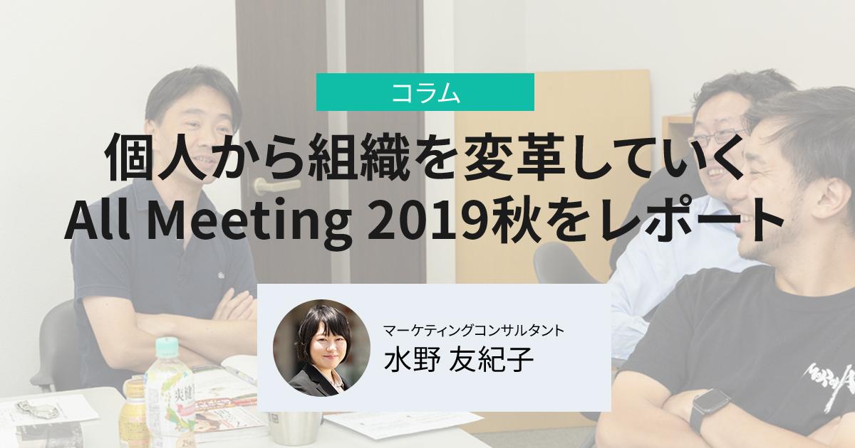 個人から組織を変革していく<br>All Meeting 2019秋をレポート