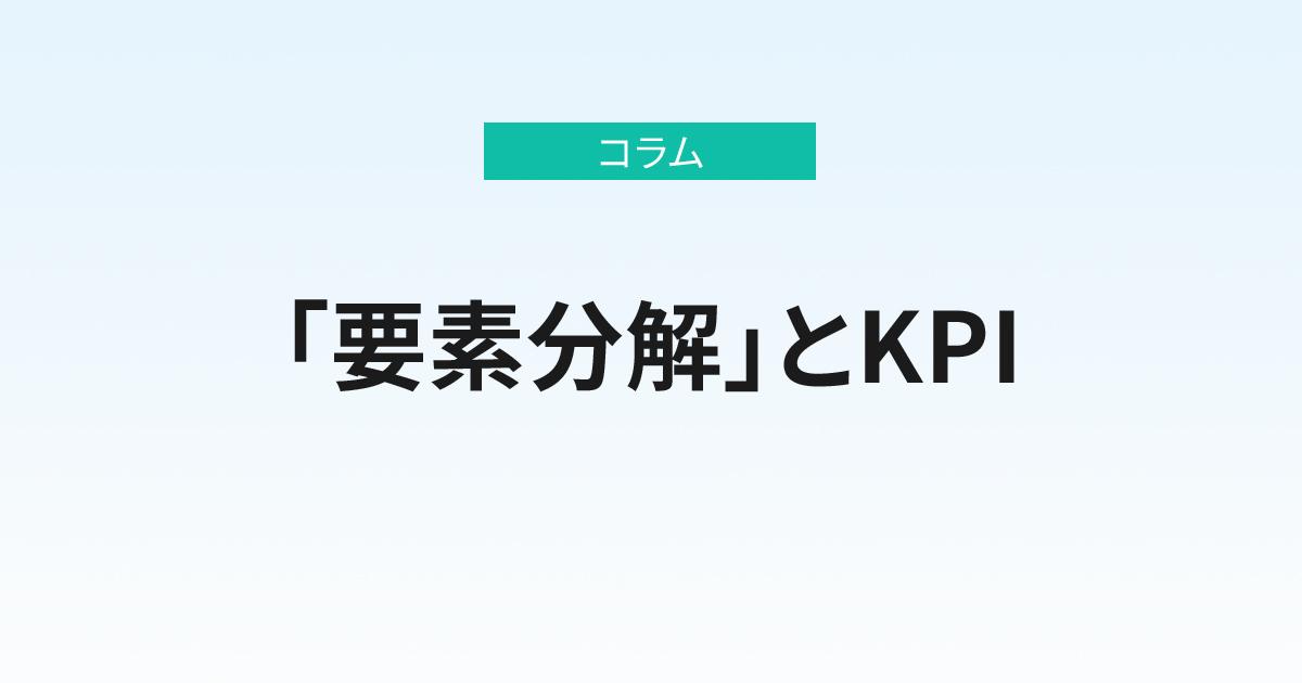 「要素分解」とKPI