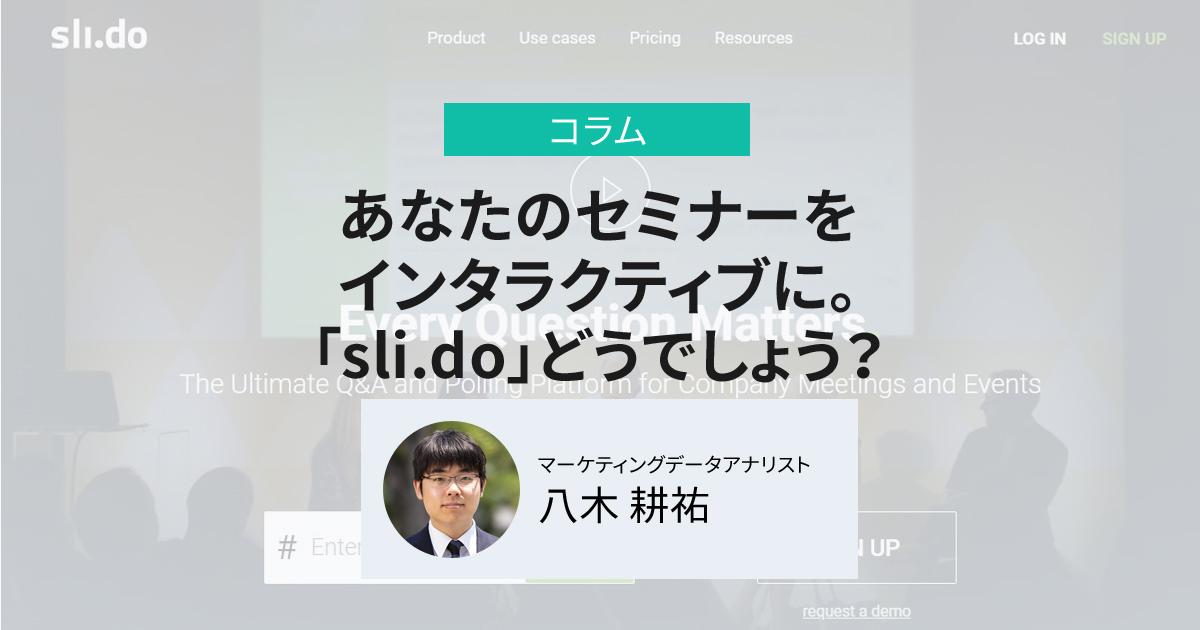 あなたのセミナーをインタラクティブに。「sli.do」どうでしょう?-デジマ実験室-