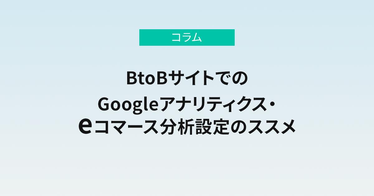 BtoBサイトでのGoogleアナリティクス・eコマース分析設定のススメ