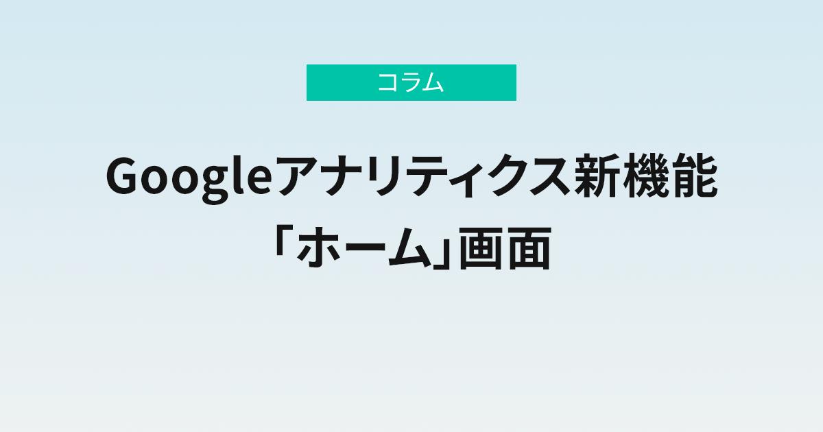 Googleアナリティクス新機能「ホーム」画面