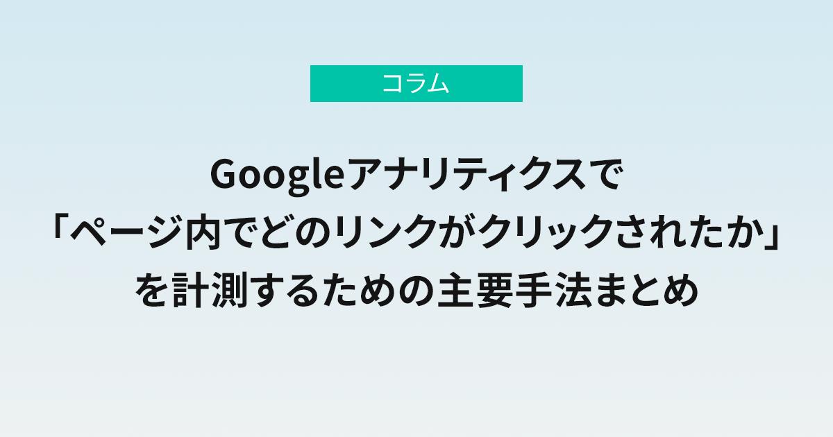 Googleアナリティクスで「ページ内でどのリンクがクリックされたか」を計測するための主要手法まとめ
