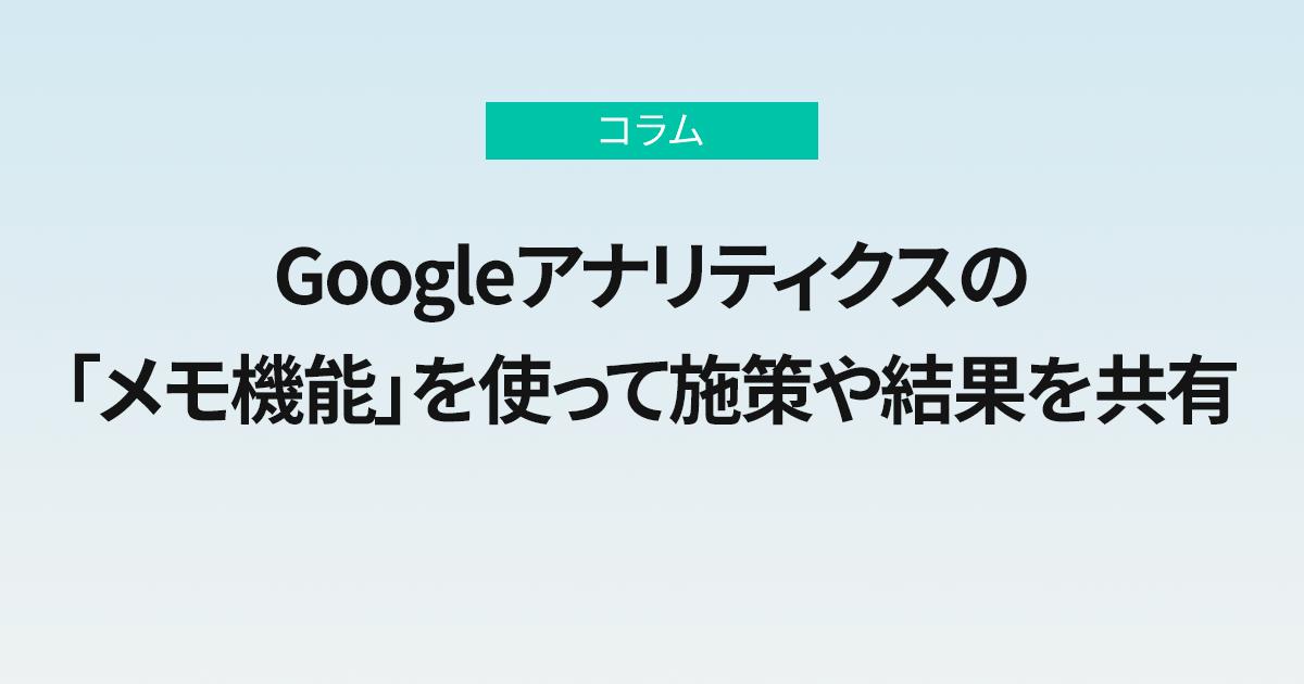 Googleアナリティクスの「メモ機能」を使って施策や結果を共有
