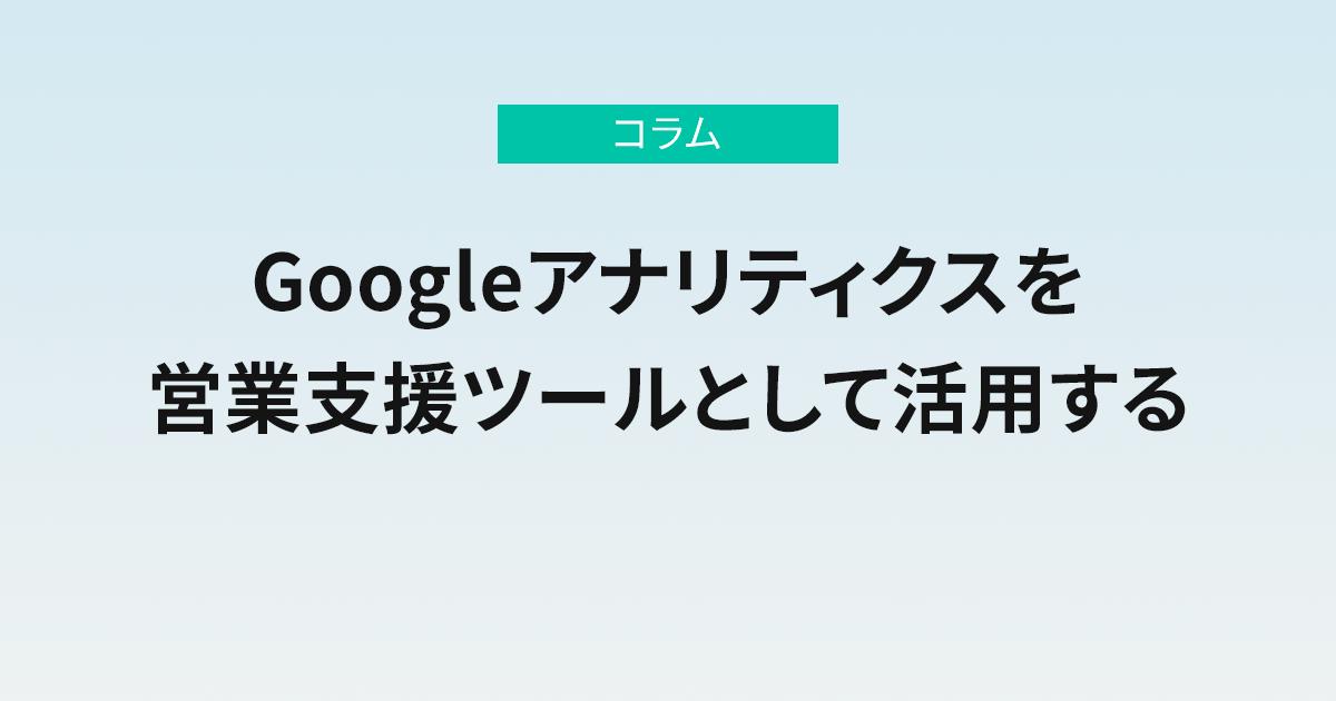 Googleアナリティクスを営業支援ツールとして活用する