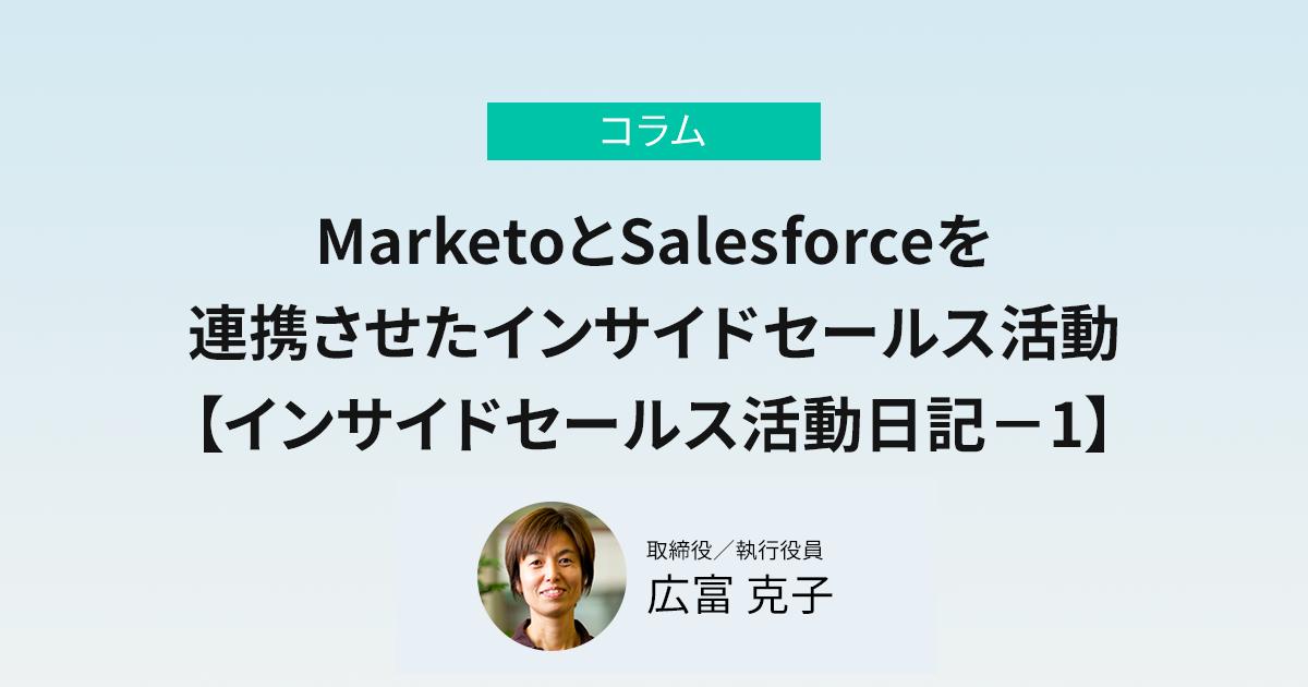 MarketoとSalesforceを連携させたインサイドセールス活動【インサイドセールス活動日記-1】