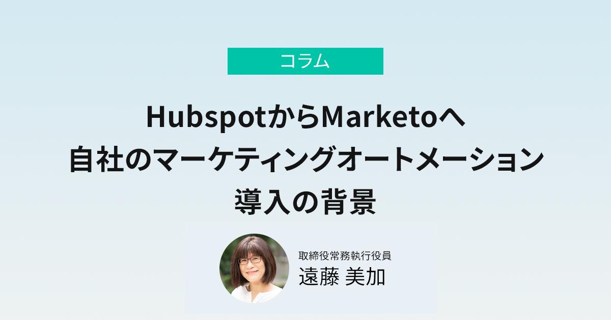 HubspotからMarketoへ<br>自社のマーケティングオートメーション導入の背景