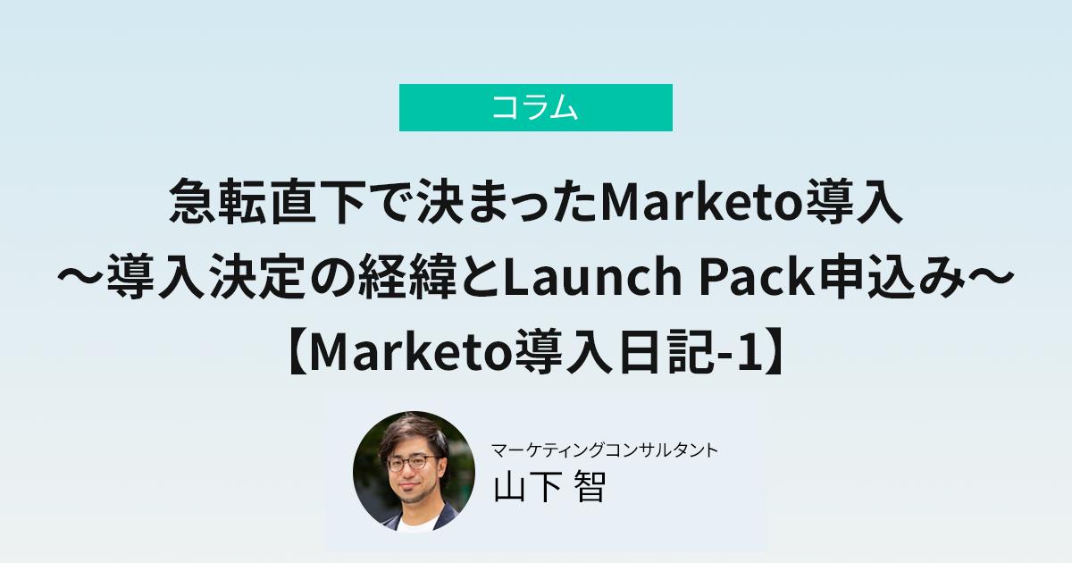 急転直下で決まったMarketo導入 ~導入決定の経緯とLaunch Pack申込み~【Marketo導入日記-1】