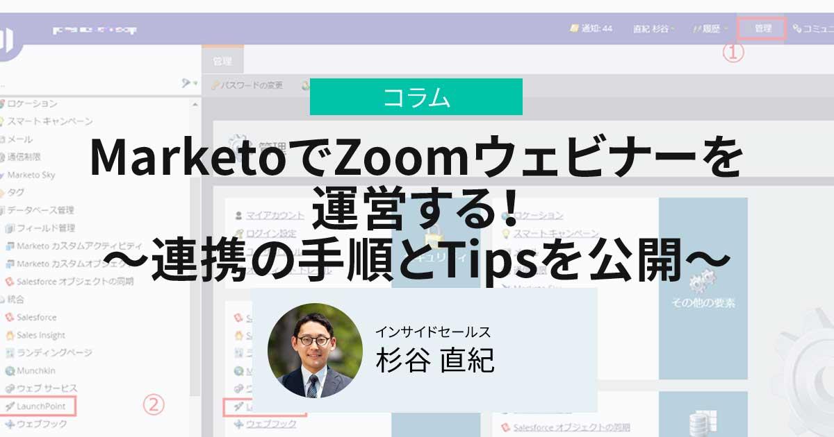 MarketoでZoomウェビナーを運営する! ~連携の手順とTipsを公開~