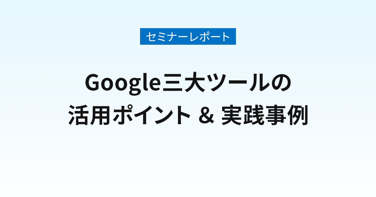 Google三大ツールの活用ポイント&実践事例:セミナーレポート【2015年12月3日・4日開催】