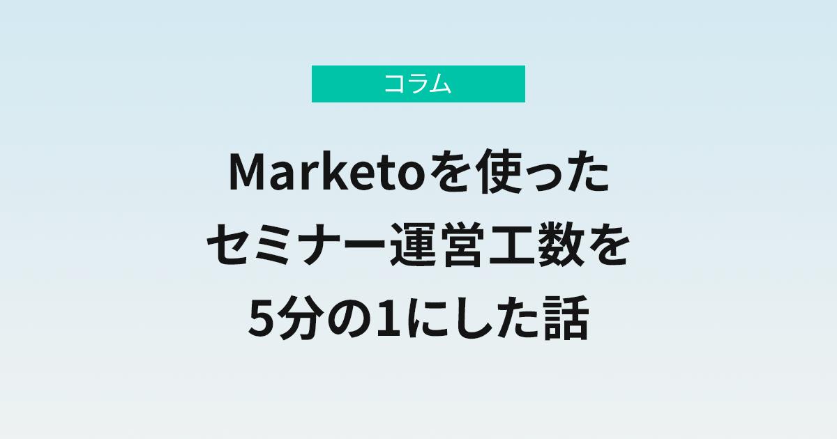 Marketoを使ったセミナー運営工数を5分の1にした話