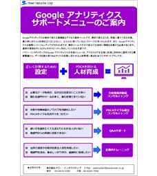 Googleアナリティクスサポートメニューご案内