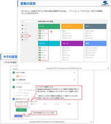 Googleタグマネージャ 使い方マニュアル