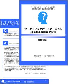 マーケティングオートメーションよくある質問集 Part2:事業会社編