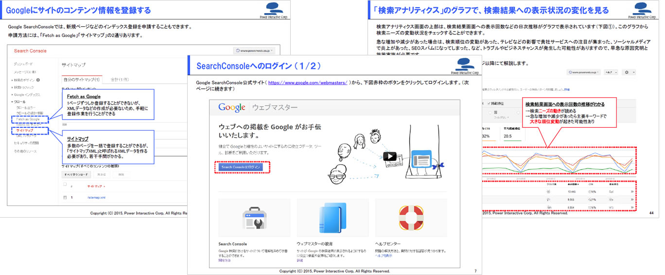 Google Search Console(旧ウェブマスターツール)マニュアル