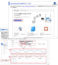 Google Search Console使い方マニュアル(旧ウェブマスターツール)
