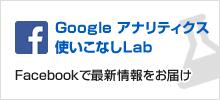 Googleアナリティクス使いこなしLab